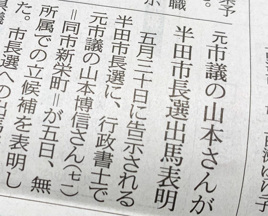 各社新聞に半田市長選挙への立候補・出馬表明を掲載して頂きました